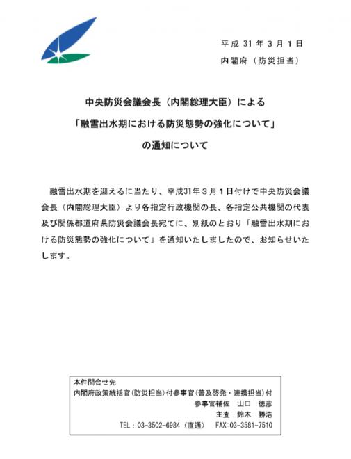 「融雪出水期における防災態勢の強化について」の通知(内閣府)