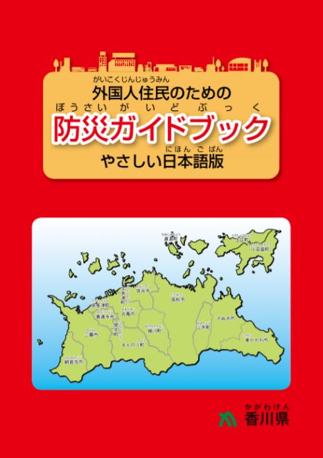 外国人住民のための防災ガイドブック(香川県)