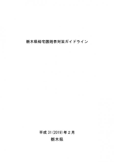 帰宅困難者対策ガイドラインの公表(栃木県)