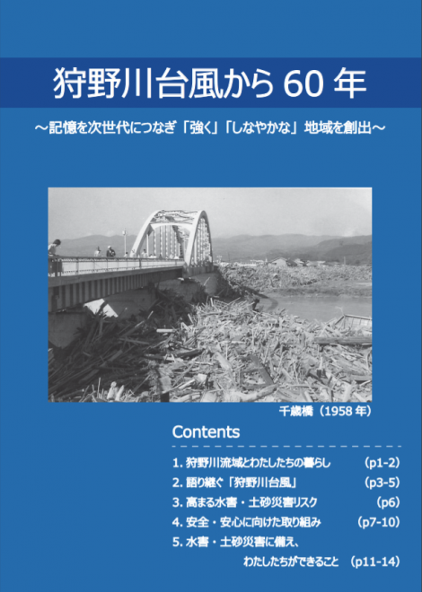狩野川台風60年冊子(国土交通省沼津河川国道事務所)