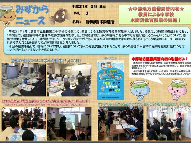 水害特化の教材で授業 静岡・志太榛原大規模氾濫減災協が開発