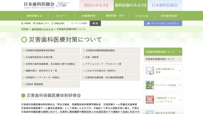 災害歯科医療対策について(日本歯科医師会)