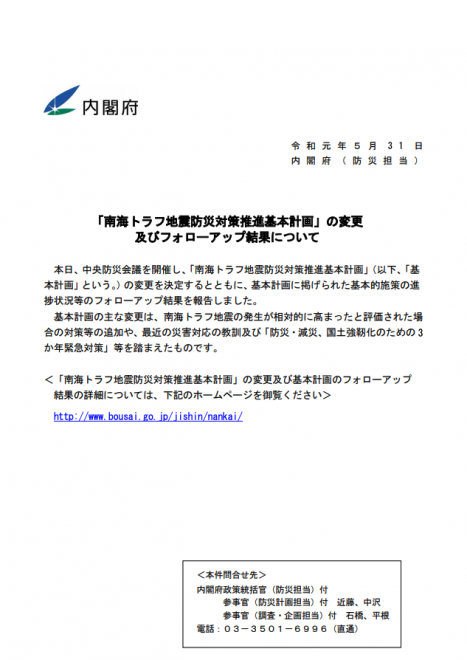 「南海トラフ地震防災対策推進基本計画」の変更及びフォローアップ結果について(内閣府)