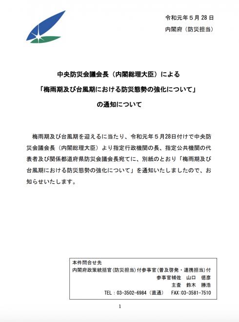 中央防災会議会長(内閣総理大臣)による 「梅雨期及び台風期における防災態勢の強化について」 の通知について