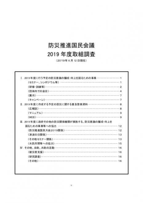 「防災推進国民会議2019 年度取組調査」について(内閣府)