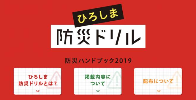 広島FM 防災ハンドブック2019「ひろしま防災ドリル」配布