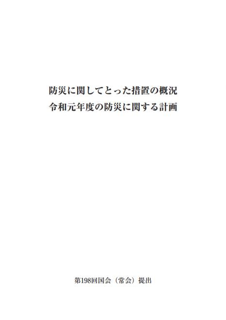 令和元年版防災白書の公表(内閣府)