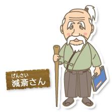 減斎さん(げんさいさん)