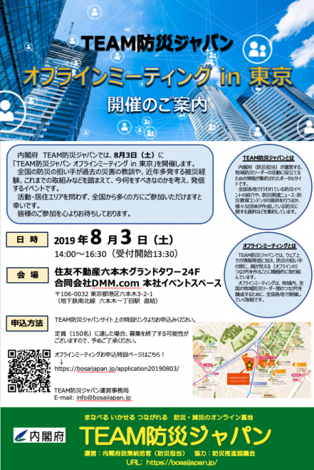 2019.8.3『オフラインミーティングin東京』開催