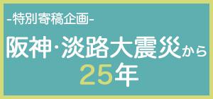 特別寄稿企画『阪神・淡路大震災から25年』