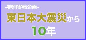 特別寄稿企画『東日本大震災10年』