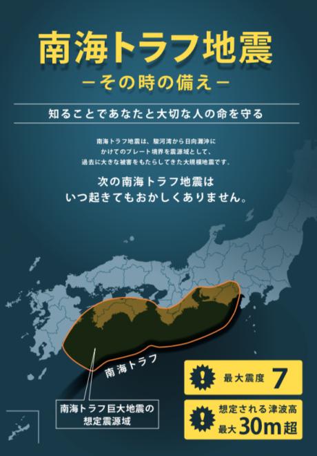 ドラマ版 南海トラフ地震の多様な発生形態に備えた防災対応動画(内閣府)