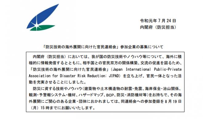 「防災技術の海外展開に向けた官民連絡会」参加企業の募集について