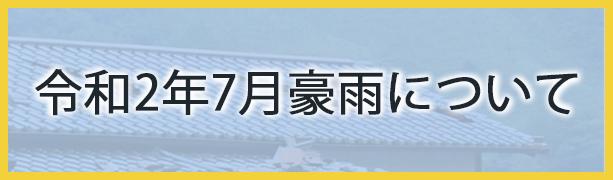 令和2年7月豪雨についての内閣府情報