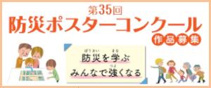 第35回防災ポスターコンクール