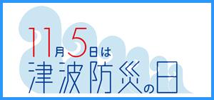「津波防災の日」啓発イベント