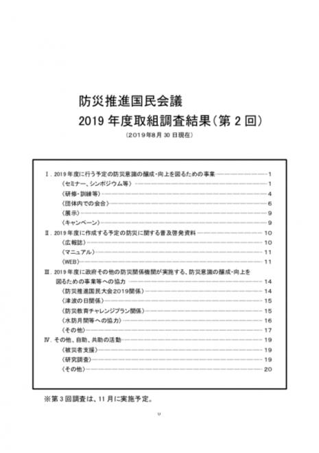 「防災推進国民会議2019年度取組調査結果(第2回)」について(内閣府)