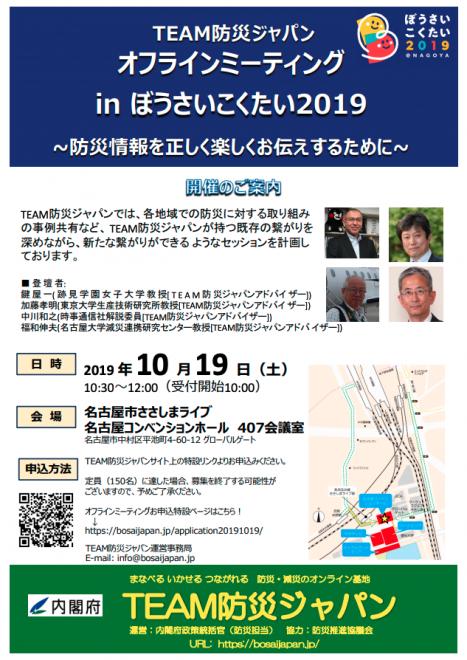 2019.10.19『オフラインミーティングinぼうさいこくたい 2019』開催