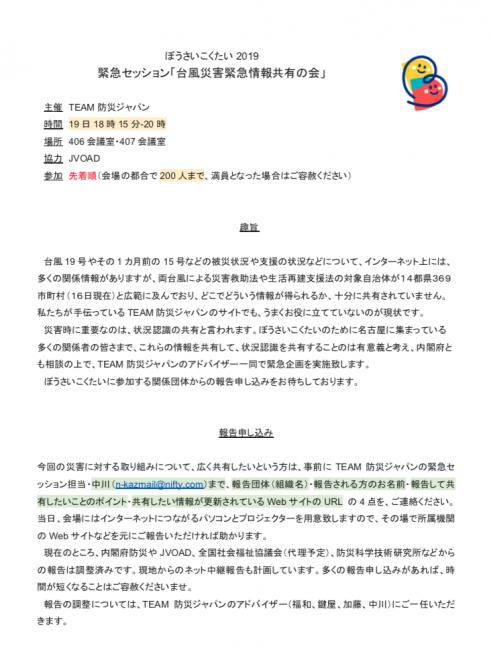 台風災害緊急情報共有の会