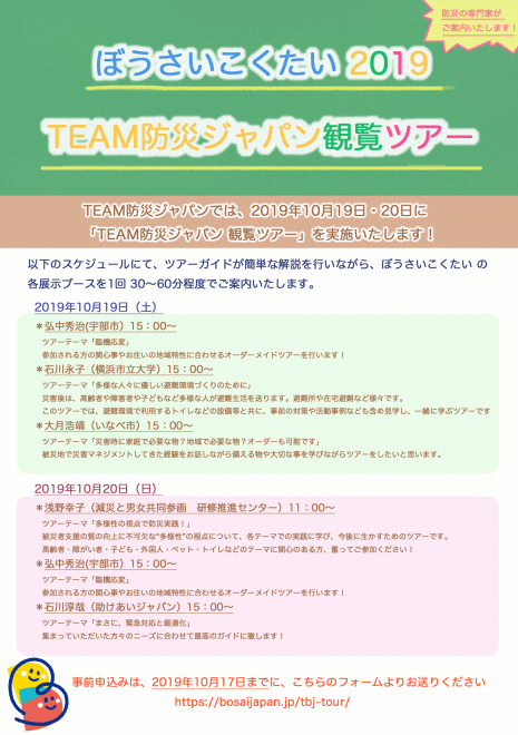 2019.10.19&20「TEAM防災ジャパン ぼうさいこくたい 観覧ツアー」開催