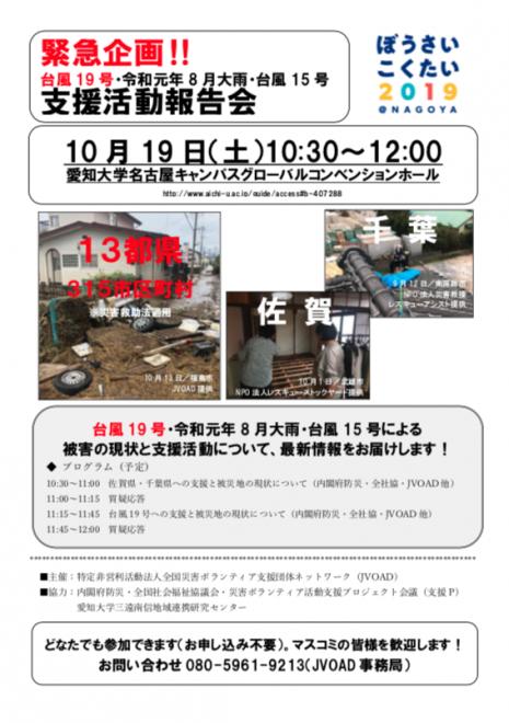 台風19号・令和元年8月大雨・台風15号 支援活動報告会