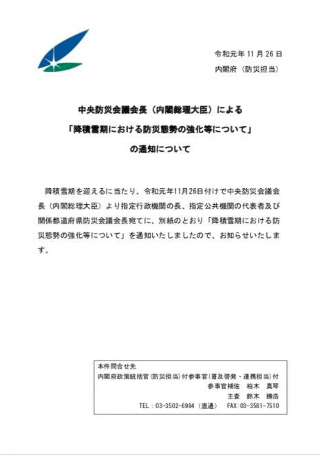 中央防災会議会長(内閣総理大臣)による「降積雪期における防災態勢の強化等について」の通知について(内閣府)