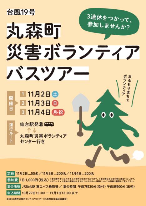 【台風19号】丸森町災害ボランティアバスツアー