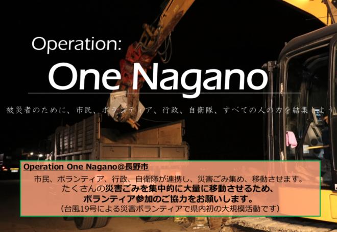 災害廃棄物等撤去プロジェクト 「One Nagano」