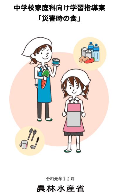 中学校家庭科向け学習指導案「災害時の食」(農林水産省)