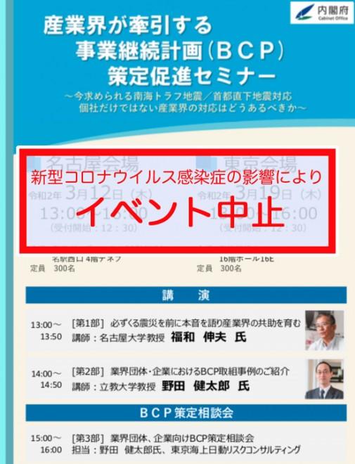 【開催中止】産業界が牽引する事業継続計画(BCP)策定促進セミナー