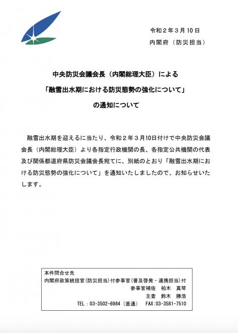 中央防災会議会長(内閣総理大臣)による 「融雪出水期における防災態勢の強化について」 の通知について(内閣府)