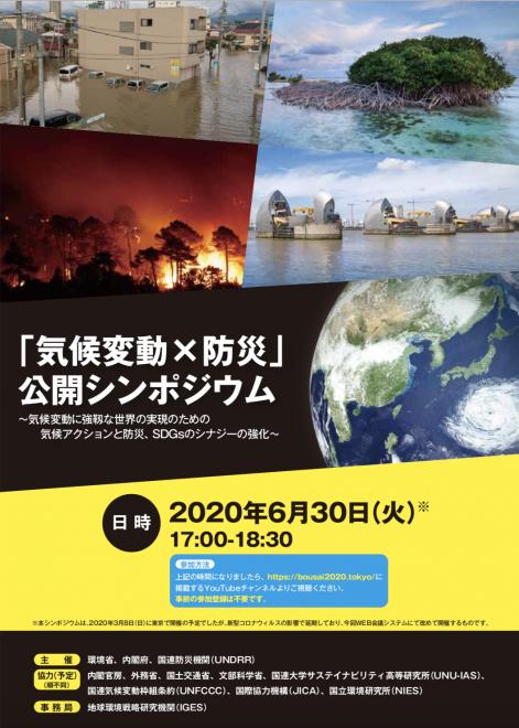 「気候変動×防災」 国際シンポジウム ~気候変動に強靭な世界の実現のための機構アクション と防災、SDGsのシナジーの強化~