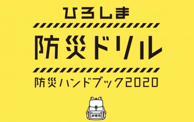 広島FM 防災ハンドブック2020「ひろしま防災ドリル」配布