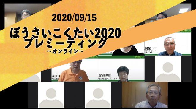 ぼうさいこくたい2020プレミーティング(オンライン)開催
