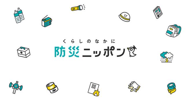 くらし×防災メディア「防災ニッポン」