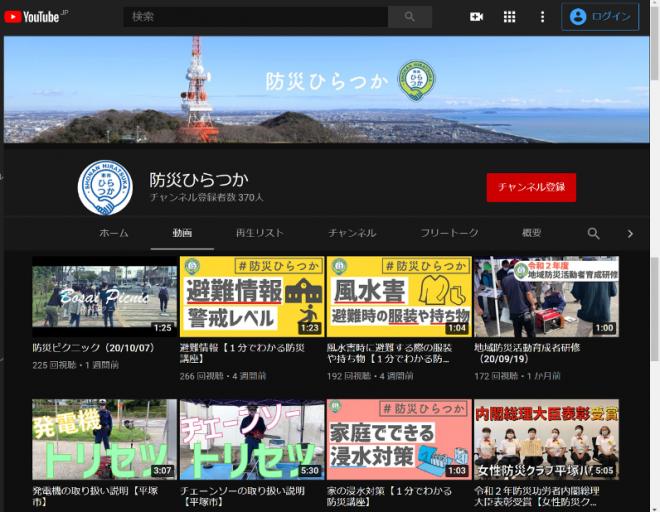 YouTuberによる防災啓発動画の配信『防災ひらつか』
