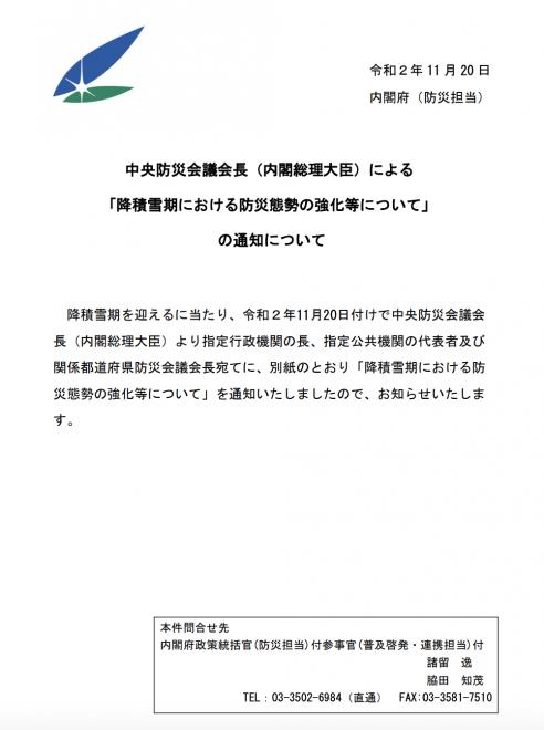 中央防災会議長(内閣総理大臣)による「降積雪期における防災態勢の強化等について」の通知について(内閣府)