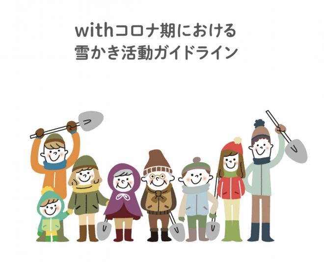 withコロナ期における雪かき活動ガイドライン(日本雪工学会)