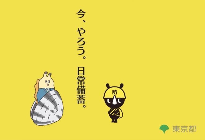 東京都・貝社員 コラボ動画「日常備蓄だよ!貝社員」