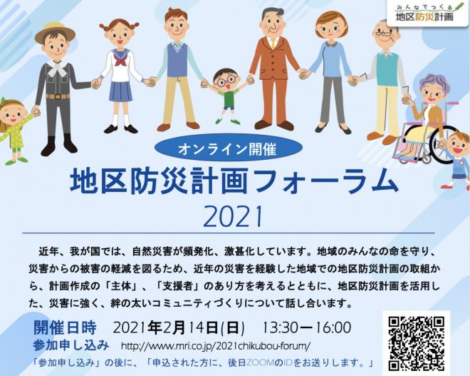 「地区防災計画フォーラム2021」オンライン開催