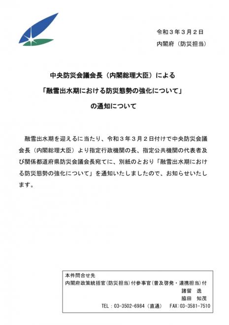 中央防災会議会長(内閣総理大臣)による「融雪出水期における防災態勢の強化について」の通知について(内閣府)