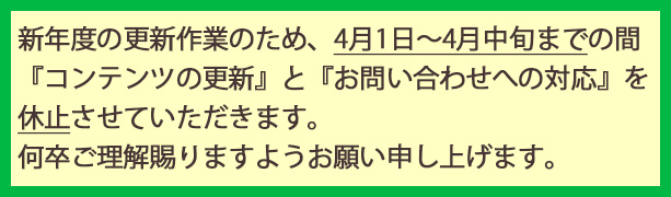 TEAM防災ジャパン活動休止期間のお知らせ