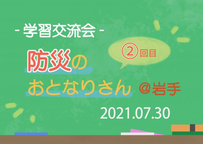 第2回学習交流会「防災のおとなりさん@岩手」開催