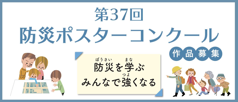 第37回防災ポスターコンクール