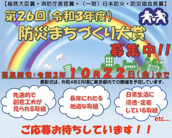 総務省消防庁「第26回防災まちづくり大賞」募集受付開始