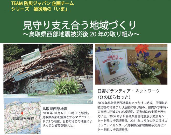 TEAM防災ジャパン企画チーム シリーズ 被災地の「いま」 開催