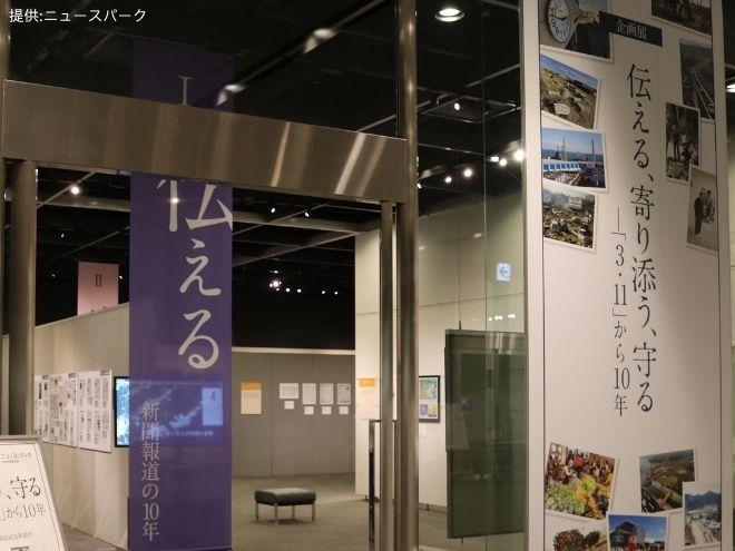 ぼうさいこくたい2021 TEAM防災ジャパン イベント その2 「防災・減災への新聞社の取り組み・役割」開催