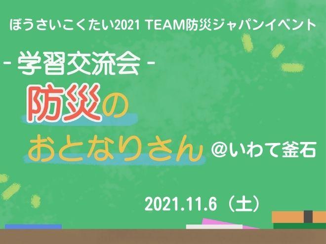 ぼうさいこくたい2021 TEAM防災ジャパン イベント 「防災のおとなりさん@いわて釜石」開催